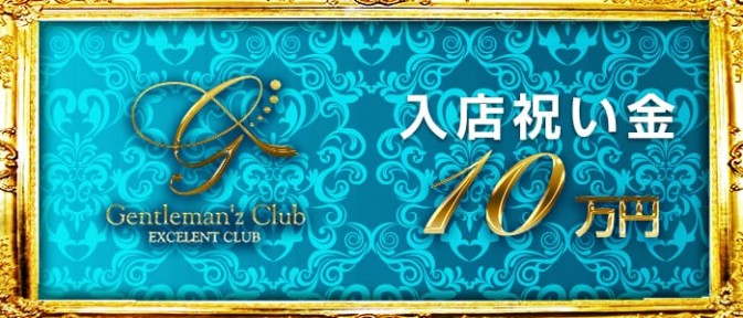 Gentleman'z Club(ジェントルマンズクラブ)【公式求人情報】