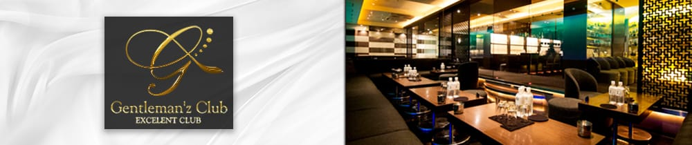 Gentleman'z Club(ジェントルマンズクラブ) 歌舞伎町キャバクラ TOP画像
