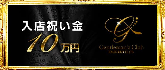 Gentleman'z Club(ジェントルマンズクラブ) 歌舞伎町キャバクラ バナー