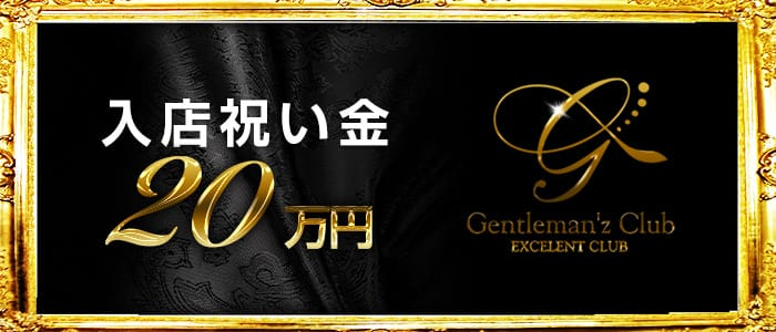 Gentleman'z Club(ジェントルマンズクラブ)【公式求人・体入情報】 歌舞伎町キャバクラ バナー