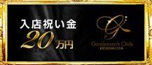 Gentleman'z Club(ジェントルマンズクラブ)【公式求人・体入情報】 バナー
