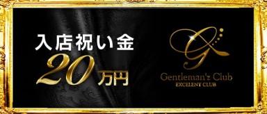 Gentleman'z Club(ジェントルマンズクラブ)【公式求人・体入情報】(歌舞伎町キャバクラ)の求人・バイト・体験入店情報