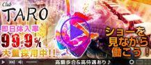 ClubTARO(タロ)【公式求人情報】 バナー