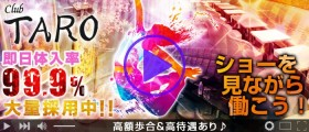 ClubTARO(タロ)【公式求人情報】