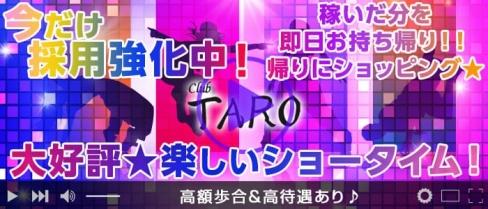 ClubTARO(タロ)【公式求人情報】(池袋キャバクラ)の求人・バイト・体験入店情報