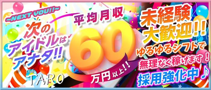 ClubTARO(タロ)【公式求人・体入情報】 池袋キャバクラ バナー