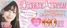 Club TARO(タロ)【公式求人・体入情報】 バナー