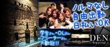 Girl's Bar DEN~デン~【公式求人情報】 バナー