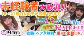 Marya ~マーヤ~池袋店【公式求人情報】