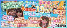 High School Marya ~ハイスクール マーヤ~池袋店【公式求人情報】 バナー