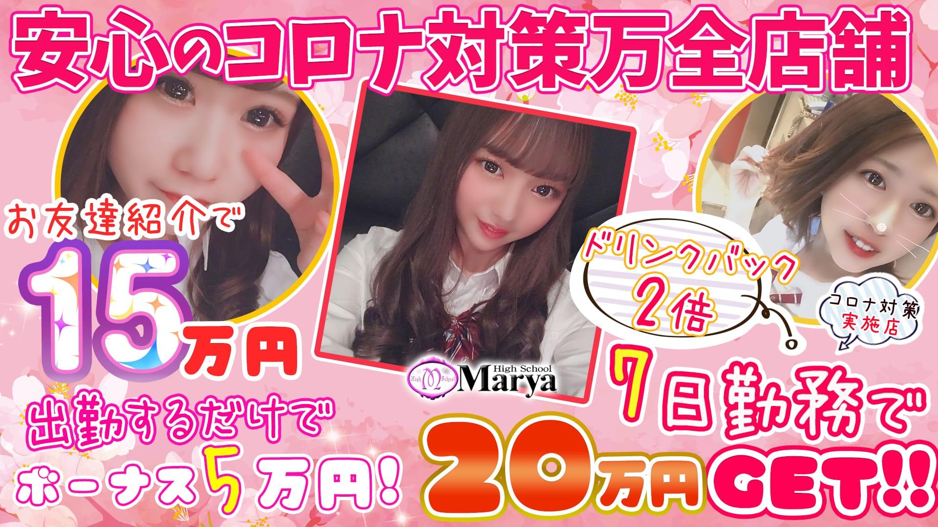 High School Marya ~ハイスクール マーヤ~池袋店 池袋キャバクラ TOP画像