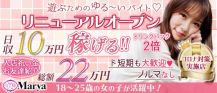 High School Marya ~ハイスクール マーヤ~池袋店【公式求人・体入情報】 バナー