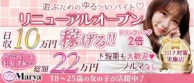 High School Marya ~ハイスクール マーヤ~池袋店【公式求人・体入情報】