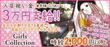 Girls Collection(ガールズコレクション)【公式求人情報】 バナー