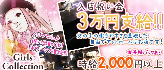 Girls Collection(ガールズコレクション) 大井町ガールズバー バナー