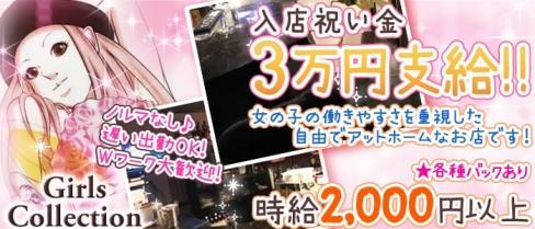 Girls Collection(ガールズコレクション)【公式求人情報】(大井町ガールズバー)の求人・バイト・体験入店情報