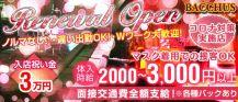 【大井町】Girl's Bar BACCHUS(バッカス)【公式求人情報】 バナー
