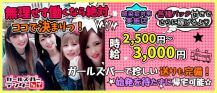 GIRLS BAR テンダー【公式求人情報】 バナー
