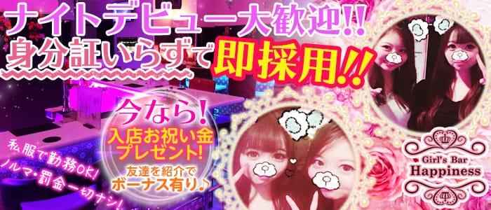 Happiness(ハピネス) 下赤塚ガールズバー バナー