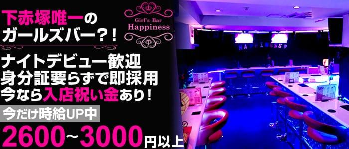 Happiness(ハピネス) 池袋ガールズバー バナー