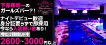 Happiness(ハピネス)【公式求人情報】 バナー