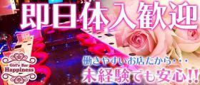 Happiness(ハピネス) 下赤塚ガールズバー 即日体入募集バナー