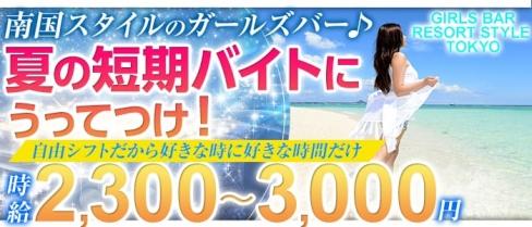 RESORT STYLE TOKYO(リゾートスタイルトウキョウ)【公式求人情報】(巣鴨ガールズバー)の求人・バイト・体験入店情報
