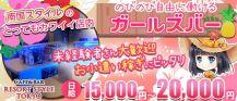 Cafe&Bar リゾートスタイルトーキョー【公式求人・体入情報】 バナー