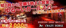 Music Girls Bar CRAZY HORSE(クレイジーホース)【公式求人情報】 バナー