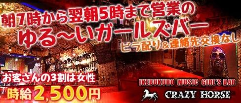 Music Girls Bar CRAZY HORSE(クレイジーホース)【公式求人情報】