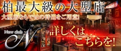 New club N(エヌ)【公式求人情報】(柏キャバクラ)の求人・バイト・体験入店情報