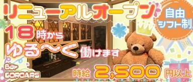 Bar GOROARS(ゴロアーズ)【公式求人情報】(歌舞伎町ガールズバー)の求人・バイト・体験入店情報