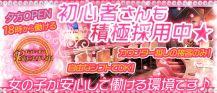 Bar PREMIUM(プレミアム)【公式求人情報】 バナー