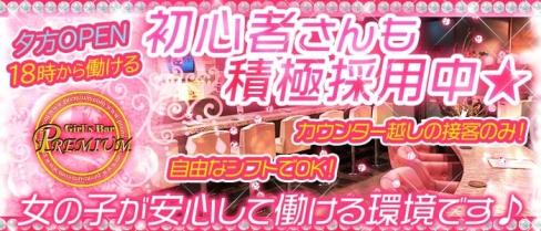 Bar PREMIUM(プレミアム)【公式求人情報】(上野ガールズバー)の求人・バイト・体験入店情報