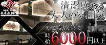 new club ASAMO (アサモ)【公式求人情報】 バナー