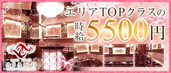 new club ASAMO (アサモ)【公式求人情報】