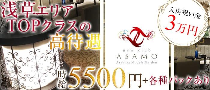 new club ASAMO (アサモ)【公式求人・体入情報】 秋葉原キャバクラ バナー