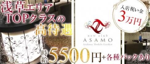 new club ASAMO (アサモ)【公式求人情報】(秋葉原キャバクラ)の求人・バイト・体験入店情報