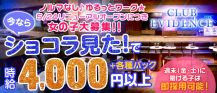 Club EVIDENCE (エヴィデンス)【公式求人情報】 バナー