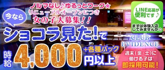 Club EVIDENCE (エヴィデンス)【公式求人情報】