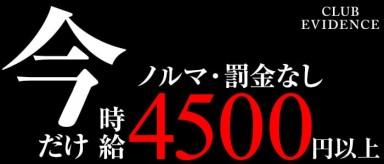 Club EVIDENCE (エヴィデンス)【公式求人情報】(川口キャバクラ)の求人・バイト・体験入店情報