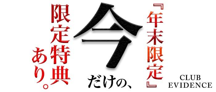 Club EVIDENCE (エヴィデンス) 川口キャバクラ バナー