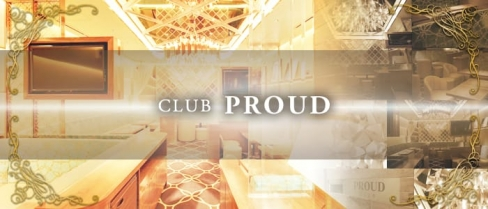 CLUB PROUD~クラブ プラウド~【公式求人情報】(大宮キャバクラ)の求人・バイト・体験入店情報