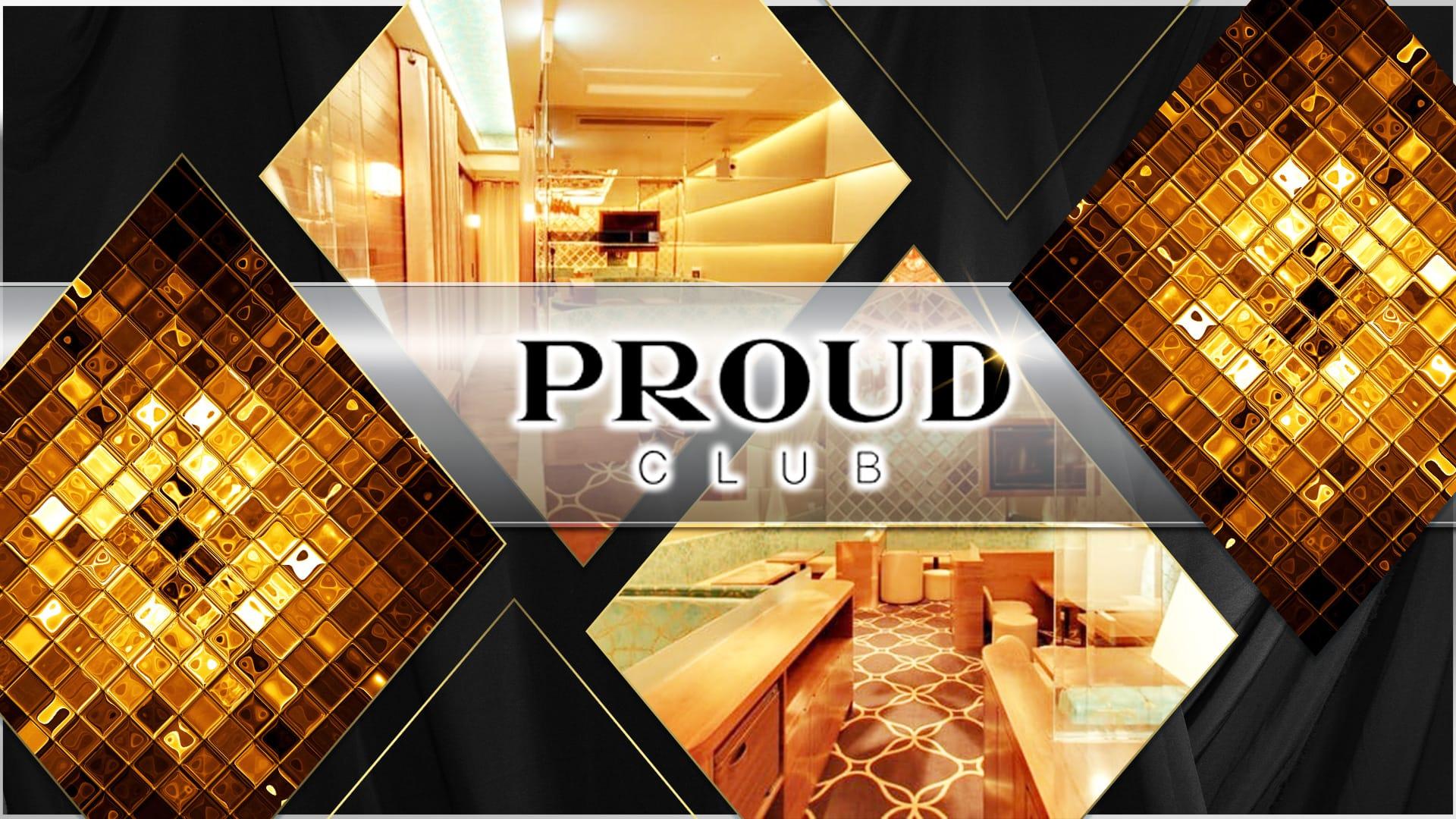 CLUB PROUD~クラブ プラウド~ 大宮キャバクラ TOP画像