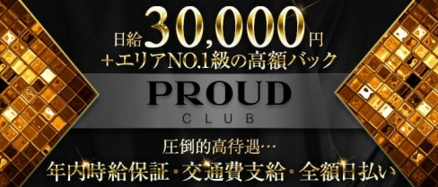 CLUB PROUD~クラブ プラウド~【公式求人情報】(大宮キャバクラ)の求人・体験入店情報