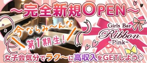Girls Bar Ribbon - Pink - (リボンピンク)【公式求人情報】(西船橋ガールズバー)の求人・体験入店情報