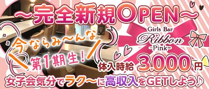 Girls Bar Ribbon - Pink - (リボンピンク)【公式求人情報】 バナー