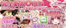 カフェ&バースタイル リボンピンク【公式求人・体入情報】 バナー
