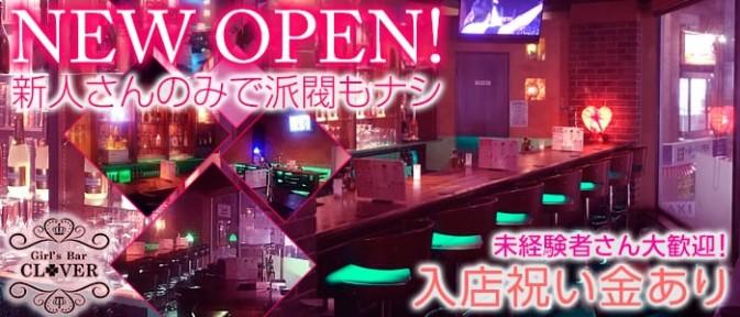Girl's Bar CLOVER(クローバー)【公式求人情報】