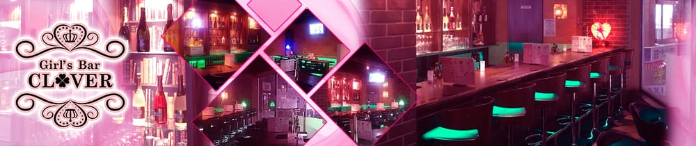 Girl's Bar CLOVER(クローバー) TOP画像